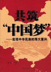 """共筑""""中国梦"""":实现中华民族的伟大复兴"""