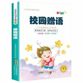 金色童年阅读书系:校园赠语