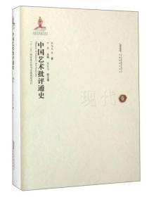 (精)中国艺术批评通史:现代卷