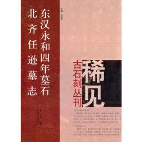 东汉永和四年墓石、北齐任逊墓志