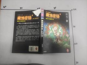 藏地密码5:藏獒之王海蓝兽之谜(唐卡典藏版)