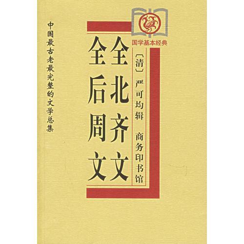 全后周文、全北齐文——中国古老完整的文学总集
