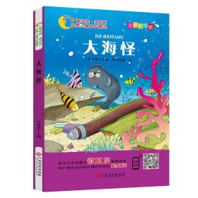 世界儿童文学精选:大海怪-注音彩绘版
