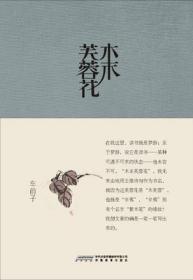 (精)木末芙蓉花