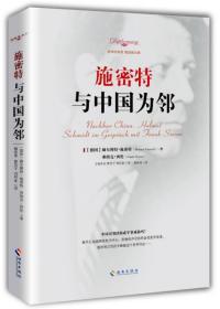 (精)与中国为邻:解密中国威胁论