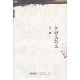 大家经典书系:钟敬文散文