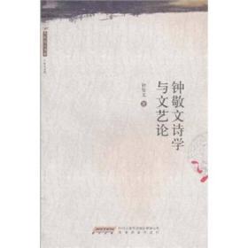 大家经典书系:钟敬文诗学与文艺论