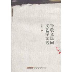 大家经典书系:钟敬文民间文艺学文选