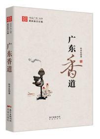 地道广东丛书:广东香道