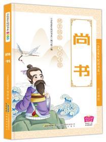 金色童年悦读书系:尚书-大字注音