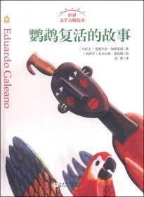 (精)世界文学大师绘本:鹦鹉复活的故事