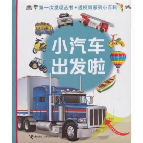 (精)第一次发现丛书·透视眼系列小百科:小汽车出发啦