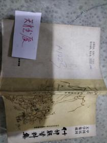 中国民间文学集成:什邡县资料集  书籍内部有大量文字批注  下划线 品相如图