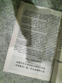 四川金融志资料 钱币专辑二  品信如图