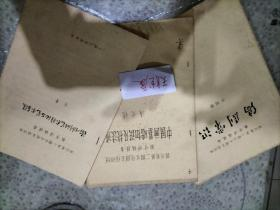 极少见资料   四川省第二期文化馆长培训班教学讲稿提要 中国画基础知识及技法述要  编剧常识  论川剧的艺术特征与艺术手段  均为油印本  共三册  可单售  品相如图