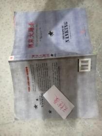南京大屠杀:第二次世界大战中被遗忘的大浩劫  品相如图