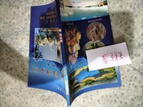 泸州旅游丛书   话说泸县名胜   品相如图