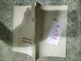 朝明学术研究社 革命斗争史稿  内有该书捐款油印文稿  品相如图