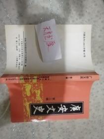 广安文史第三辑  品相如图