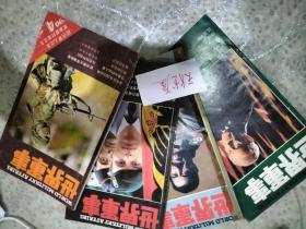 世界军事 1990年第2,3,,4,5,6,共五册  缺失第一册  品相如图