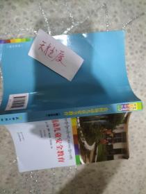 农村流动儿童安全教育 郭虹 天地出版社  藏文版  二版二印   品相如图