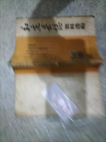 红安县志资料选编  标题页有编书单位赠阅章  品相如图
