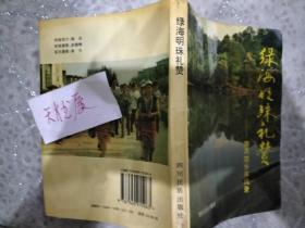 绿海明珠礼赞-普洱茶乡采风录  品相如图