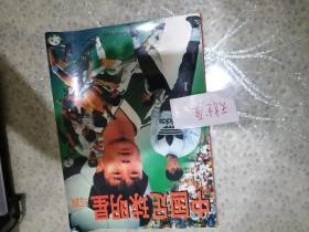 中国足球明星写真:[摄影集]  品相如图