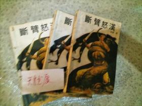 断臂怒汉(全三册)实际为武侠作家孤芳客作品 怒汉  800多页厚   品相如图