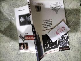 陆平与刘居英兄弟传奇(铁路老照片纪实文学丛书)  品相如图