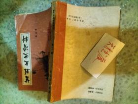 莒县文史资料第二辑  扉页有本书编写单位赠阅章  品相如图