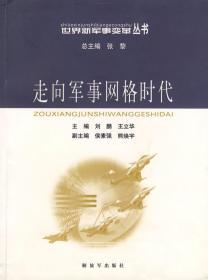 世界新军事变革丛书:走向军事网格时代