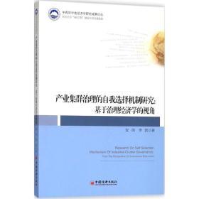正版新书 产业集群治理的自我 择机制研究:基于治理经济学的视角安岗中国经济出版社