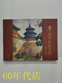 李剑晨艺术生涯(2004年台历)
