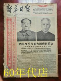 新华日报 1965年10月1日--31日(文革老报纸)