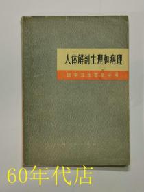 医学卫生普及全书:人体解剖生理和病理