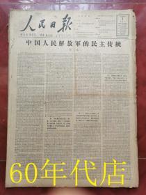 人民日报1969年8月1日--31日(文革老报纸)