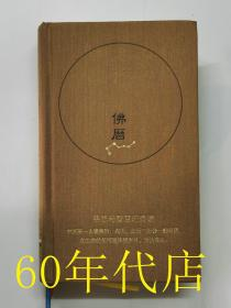 佛历(2018年)商务印书馆