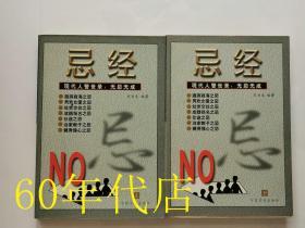 忌经—现代人警世录:无忌无成(上下)