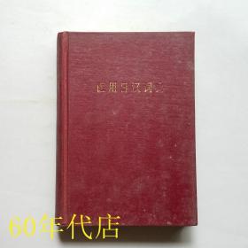 医用日汉词典