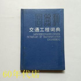日英汉交通工程词典