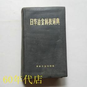 日华冶金科技词典
