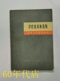 医学卫生普及全书:诊疗技术和药物