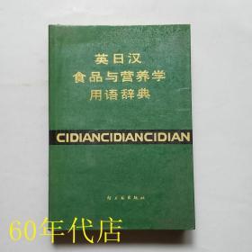 英日汉食品与营养学用语辞典