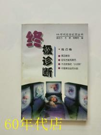 终极诊断(90年代社会纪实丛书)
