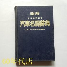 图解(中、日、俄、英、法、德)汽车名词辞典