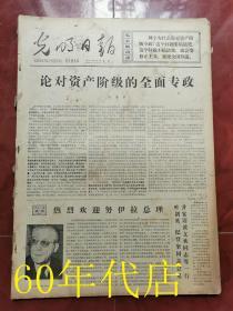 光明日报1975年4月1日--30日(文革老报纸)