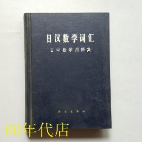 日汉数学词汇:日中数学用语集