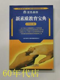 蓝色基因;新素质教育宝典(中学生版)