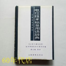 电信技术标准用语辞典:日英汉名词对照